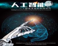 人工智能基础——第三组 四朵金花