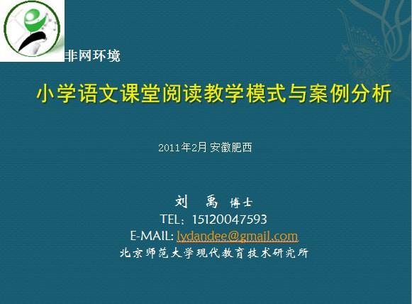 小学语文课堂阅读教学模式与案例分析(2011年2月)