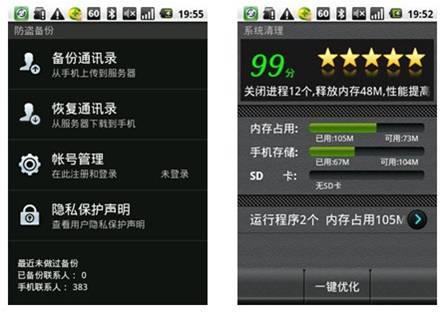 360手机卫士--android平台软件