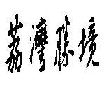 广州荔湾跨越式课题学习社区